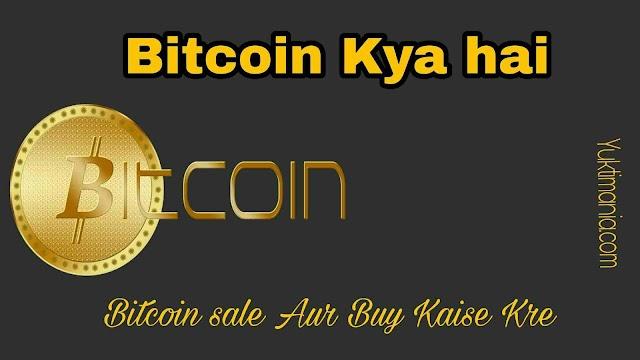 Bitcoin Kya hai Puri Jaankari   बिटकॉइन क्या होता है