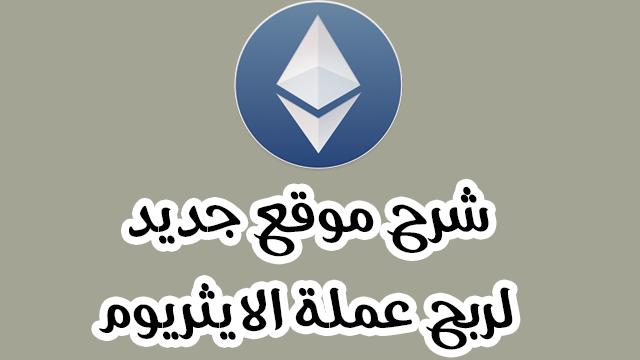 شرح موقع جديد لربح عملة الايثريوم  Earn Ethereum Free 2019