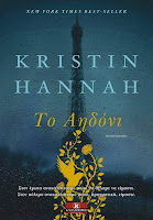 http://www.culture21century.gr/2017/05/to-ahdoni-ths-kristin-hannah-book-review.html