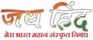 Essay on our country in sanskrit