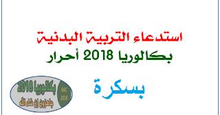 سحب استدعاء التربية البدنية بكالوريا احرار 2018 ولاية بسكرة