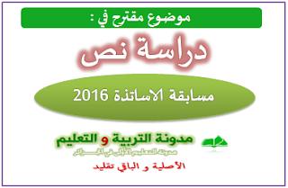 موضوع مقترح في اللغة العربية لمسابقة الاساتذة 2016