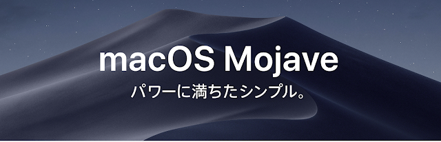 macOS Mojave トップ画像
