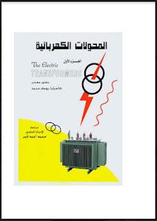 تحميل كتاب المحولات الكهربائية pdf ـ الجزء الأول، المحولات الرافعة والخافضة للجهد والقدرة ، أنواع واستخدامات المحولات الكهربائية