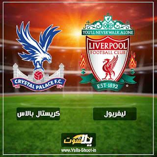 بث مباشر مشاهدة مباراة ليفربول وكريستال بالاس اليوم بتاريخ 19-1-2019 في الدوري الانجليزي