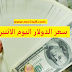سعر الدولار اليوم بنك و سوق سوداء مساء الاثنين