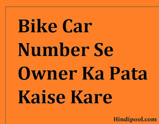 Vehicle/Gaadi Number Se Car/Bike Ki Detail Pata Kare 1 Click Me