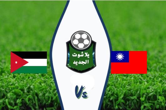 نتيجة مباراة الأردن وتايوان اليوم 05-09-2019 تصفيات آسيا المؤهلة لكأس العالم 2022