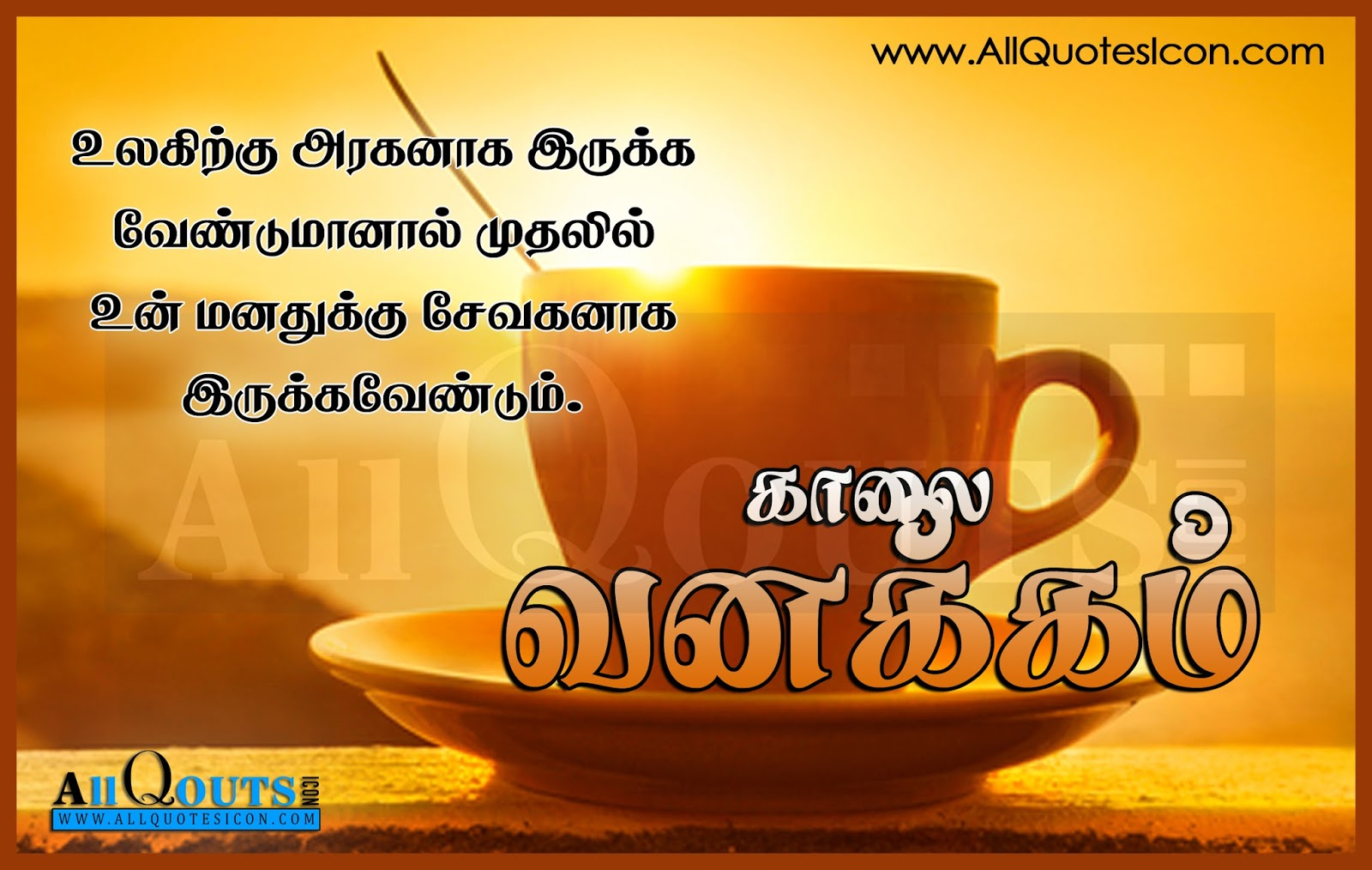 Good Morning Images And Quotes In Tamil Wwwallquotesiconcom