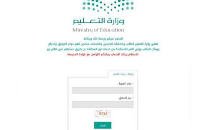 الاستعلام عن نتائج التحصيلي الدفعة الثانية كاملة 2018 qiyas مباشرة عبر مركز قياس والتقويم بالاسم ورقم التسجيل 1439
