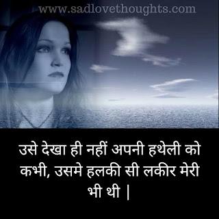 Sad Alone Status in Hindi