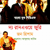 The Runaway Jury by John Grisham- Bangla Translated E-book