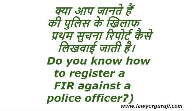 क्या आप जानते हैं की पुलिस के खिलाफ प्रथम सुचना रिपोर्ट कैसे लिखवाई जाती है। (Do you know how to register a FIR against a police officer?)