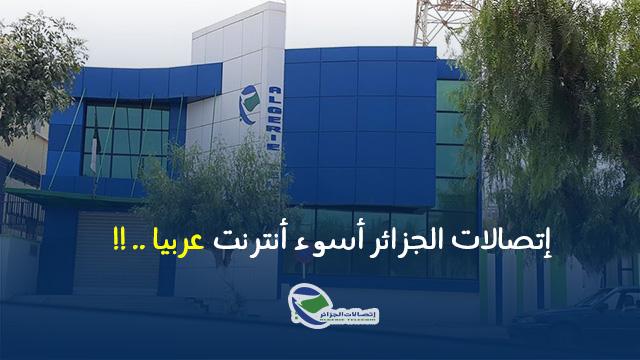 رسميا إتصالات الجزائر أسوء أنترنت في العالم !