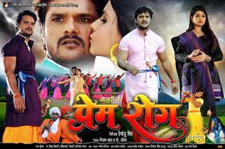 Bhojpuri Movie Khesari Ke Prem Rog Bhail Trailer video youtube Feat Khesari Lal Yadav, Kavya first look poster, movie wallpaper