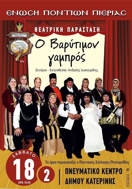 """Η Ποντιακή παράσταση """"Ο Βαρύτιμον Γαμπρός"""" παρουσιάζεται στην Κατερίνη"""