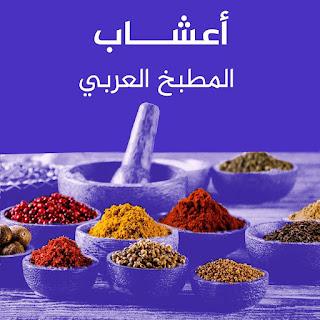 أعشاب المطبخ العربي