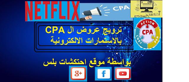 ترويج عروض ال CPA عبر الاستمارات الالكترونية  و حسابات نتفلكس Netflix