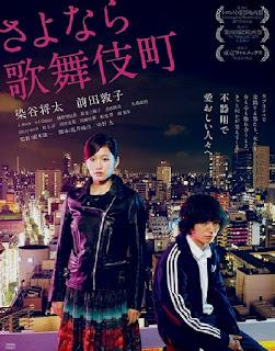 [ญี่ปุ่น 20+] Kabukicho Love Hotel  [Soundtrack SUB THAI]