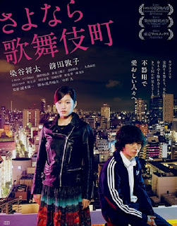 Kabukicho Love Hotel [ญี่ปุ่น 20+]  [Soundtrack บรรยายไทย]