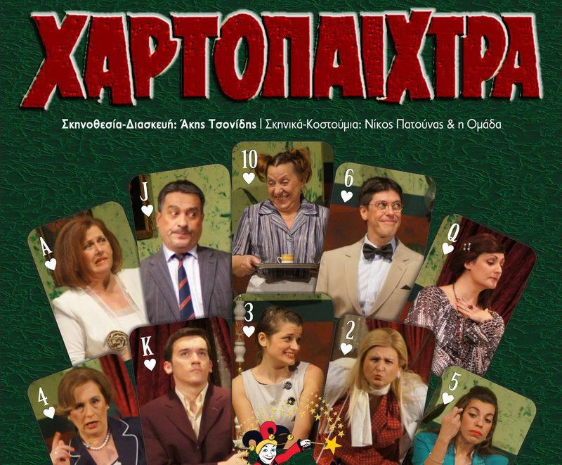 Με δύο τελευταίες παραστάσεις της «Χαρτοπαίχτρας» αποχαιρετά ο ΔΙΟΝΥΣΟΣ το 2016