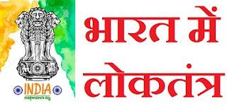 bharat me loktantra ka bhavishya par nibandh