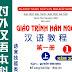 Luyện nghe tiếng Trung chuẩn online phần 1