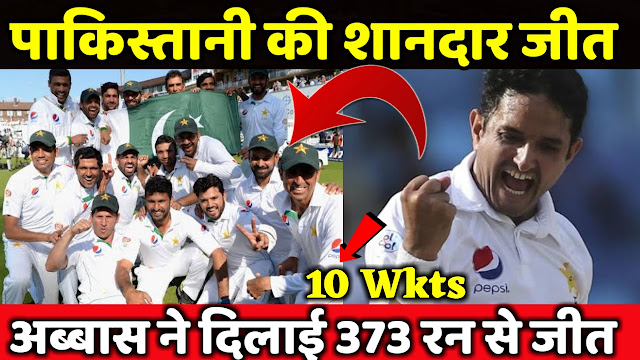 Abbas Take 10 Wickets