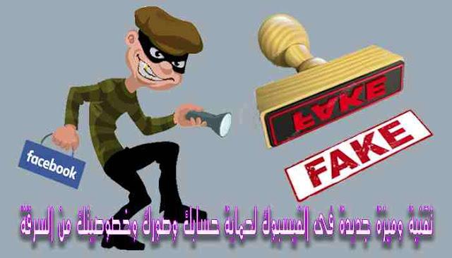 تقنية وميزة فى الفيسبوك لحماية حسابك وصورك وخصوصيتك من السرقة