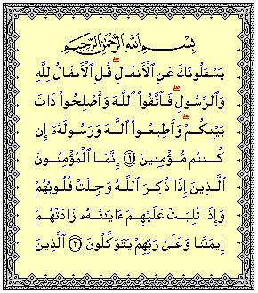 Al Anfal Al Quran Rumi Online