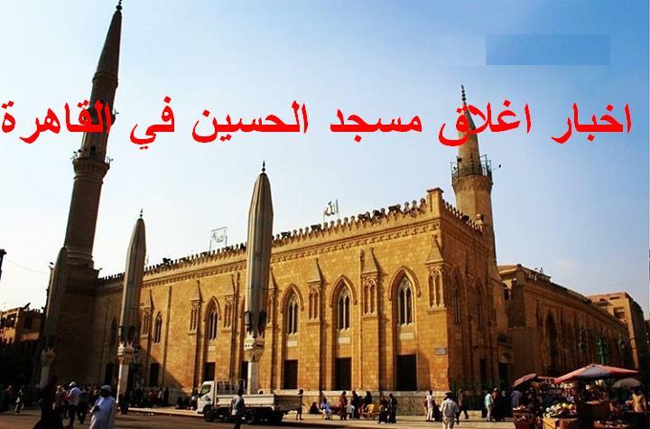 اخبار اغلاق مسجد الحسين في القاهرة