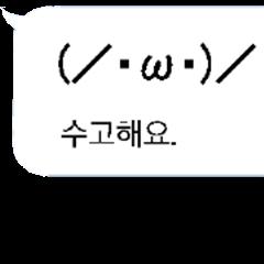 Moving emoji characters 2 in Korea
