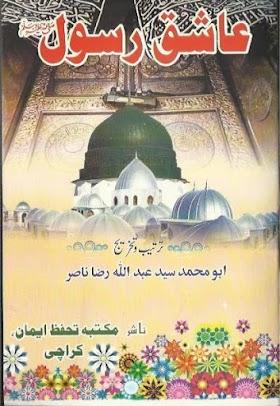 Aashiq e Rasool Mumtaz Qadri Pdf