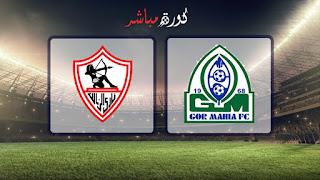 مشاهدة مباراة الزمالك وغور ماهيا بث مباشر 10-03-2019 كأس الكونفيدرالية الأفريقية