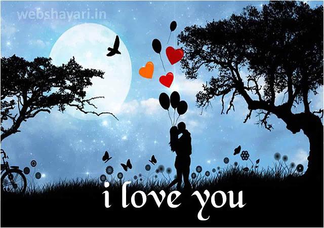 i love you images आई लव यू फोटो डाउनलोड