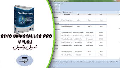 برنامج إزالة أي برامج ومكونات غير مرغوب فيها مثبتة على جهازك Revo Uninstaller Pro 4.0.1