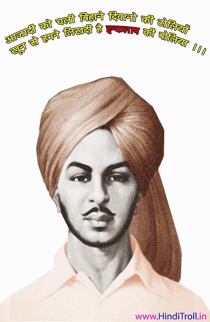 Facebook Wallpaper With Quotes In Hindi Azadi Ko Chali Bihane I Bhagat Singh Hindi Quotes Android
