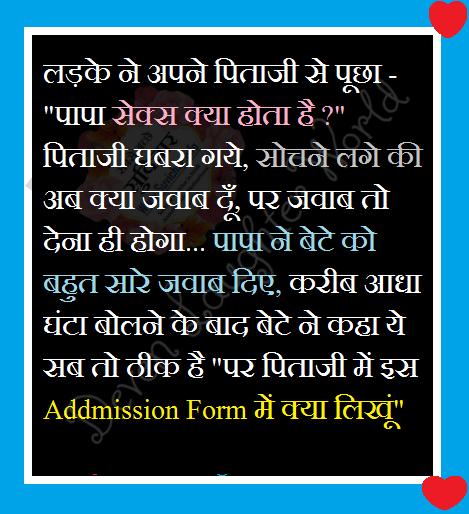 funny jokes : {TOP} jokes, Jokes In Hindi, jokes for kids