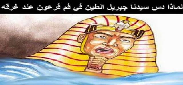 لماذا دس سيدنا جبريل الطين في فم فرعون عند غرقه ؟!