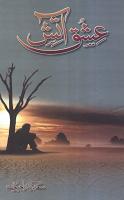 Ishq e Aatish Urdu Novel by Sadia Rajput