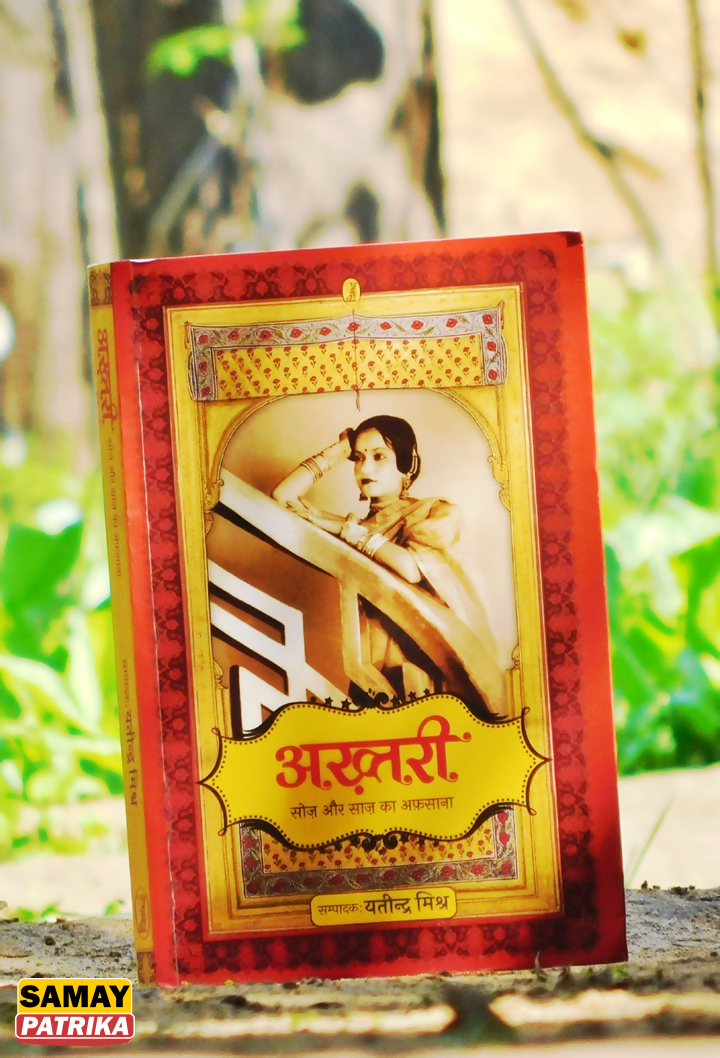 akhtaribai book in hindi