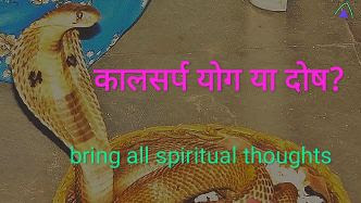 kaal sarp dosh niwaran puja | कालसर्प दोष निवारण पूजा