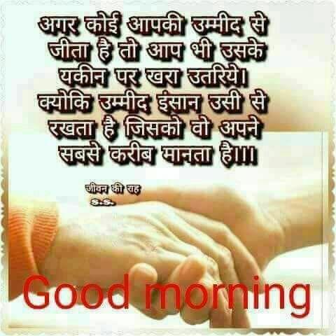 Good Morning Images 2018 Good Morning Wishes 2018 Digital India 2020