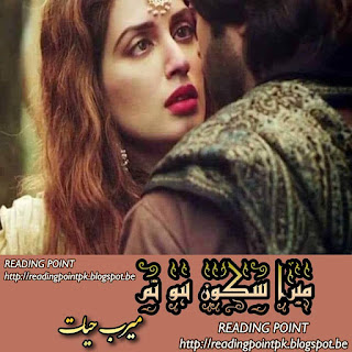 Mera Sakoon ho Tum by Meerab Hayat Episode 3 Online Reading