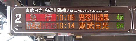 東武日光線・鬼怒川線 臨時急行 鬼怒川温泉行き1 6050系(2017.お盆運行)