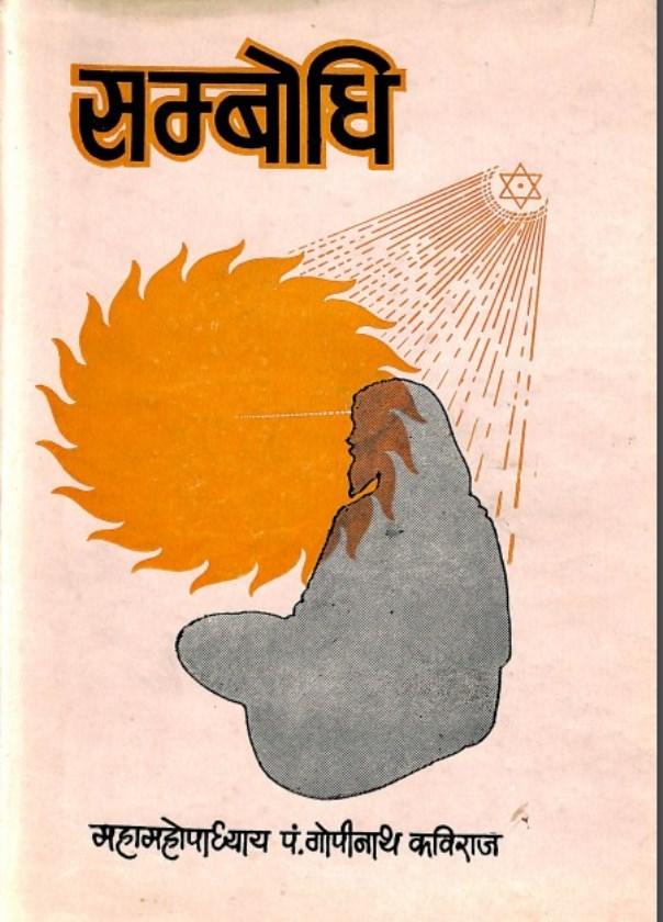 sambodhi-pandit-gopinath-kaviraj-सम्बोधि-पंडित-गोपीनाथ-कविराज