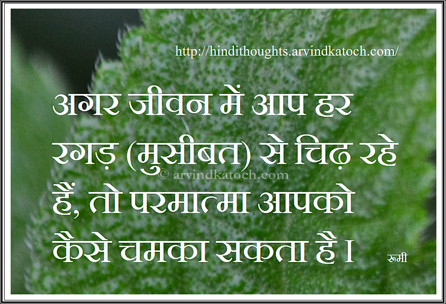 Motivational Hindi Thoughts Suvichar प्रेरक हिंदी विचार Hindi Thoughts Suvichar