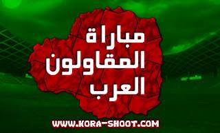 مشاهدة مباراة المقاولون العرب اليوم مباشر arab-contractors-live