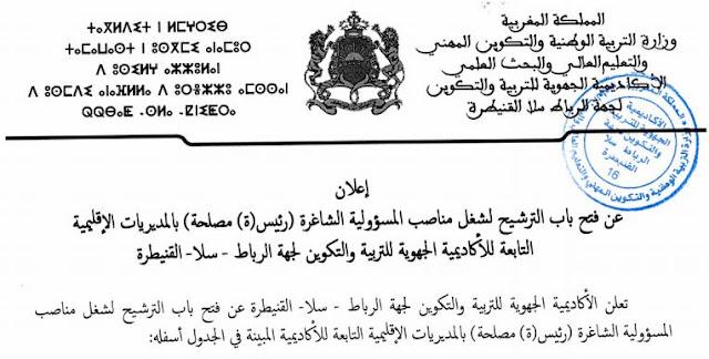 الترشيح لشغل مناصب المسؤولية بأكاديمية جهة الرباط .. - 30 نونبر 2017