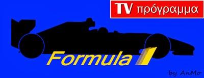 http://totvprogramma.blogspot.gr/2015/12/formula-1-gp-2016-tv.html
